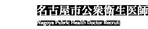 名古屋市公衆衛生医師募集サイト